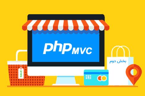 آموزش ساخت فروشگاه اینترنتی با PHP MVC – بخش دوم