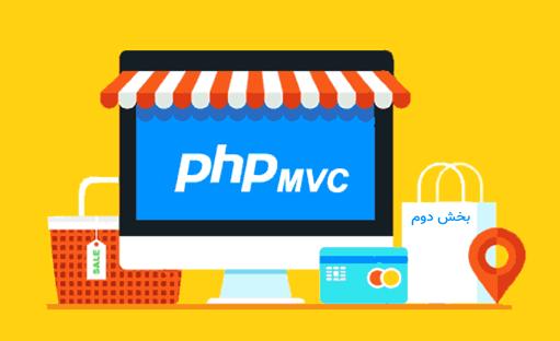 آموزش ساخت فروشگاه اینترنتی مشابه دیجی کالا با PHP MVC – بخش دوم