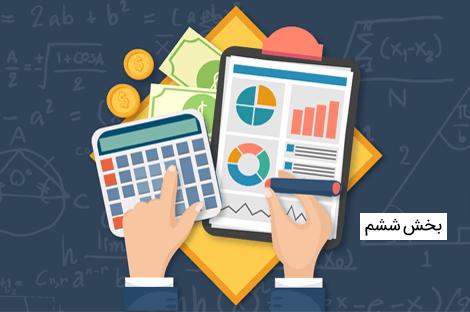 بخش ششم آموزش ساخت نرم افزار حسابداری و مالی همراه با ارائه مفاهیم حسابداری