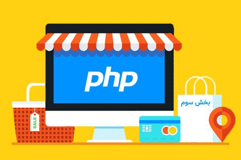 آموزش ساخت فروشگاه اینترنتی با PHP MVC – بخش سوم