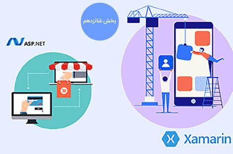 بخش شانزدهم آموزش ساخت فروشگاه با ASP MVC و طراحی اپ موبایل با Xamarin