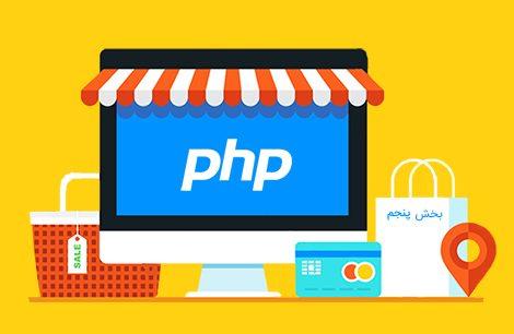 آموزش ساخت فروشگاه اینترنتی با PHP MVC – بخش پنجم