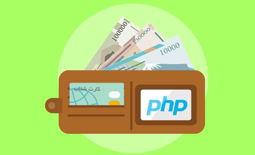 دوره آموزش ساخت سیستم کیف پول در سایتهای php