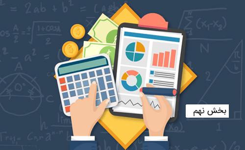 بخش نهم آموزش ساخت نرم افزار حسابداری و مالی همراه با ارائه مفاهیم حسابداری
