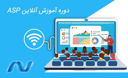 دوره آنلاین آموزش مقدماتی طراحی سایت با ASP.NET MVC