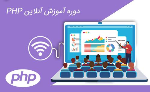 دوره آنلاین آموزش مقدماتی طراحی سایت با PHP
