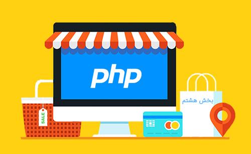 آموزش ساخت فروشگاه اینترنتی مشابه دیجی کالا با PHP MVC – بخش هشتم