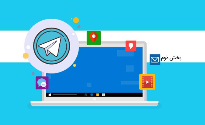 دوره آموزش ساخت شبکه اجتماعی مشابه تلگرام تحت ویندوز – بخش دوم