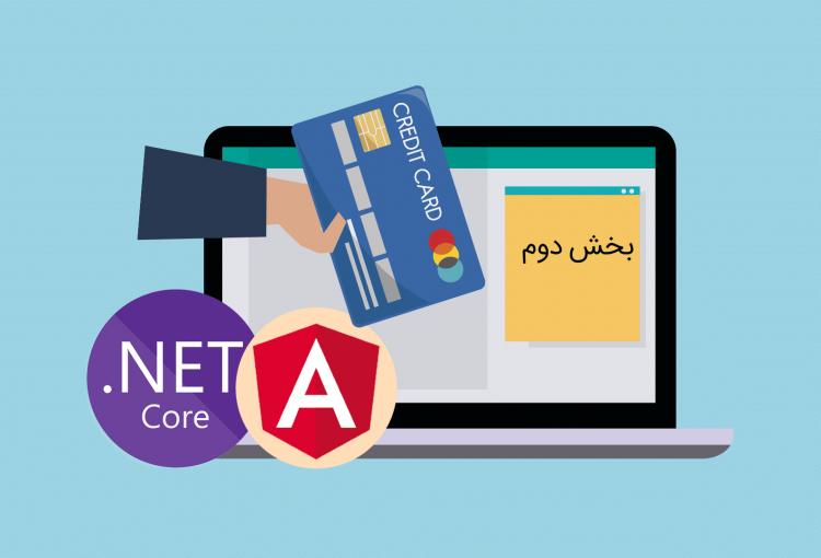 دوره آموزش ساخت وبسایت درگاه واسط بانکی با asp core 3 و angular 8 - بخش دوم