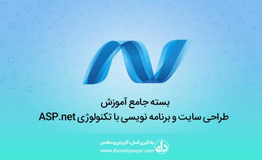 بسته جامع آموزش طراحی سایت و برنامه نویسی با تکنولوژی ASP.net