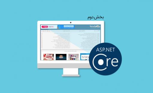دوره آموزش طراحی سایت مشابه Soft98 با ASP.NET Core – بخش دوم