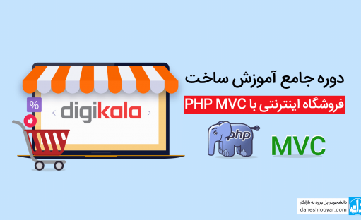 دوره جامع آموزش ساخت فروشگاه اینترنتی مشابه دیجی کالا با PHP MVC