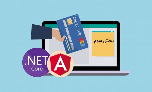 دوره آموزش ساخت وبسایت درگاه واسط بانکی با asp core 3 و angular 8 – بخش سوم