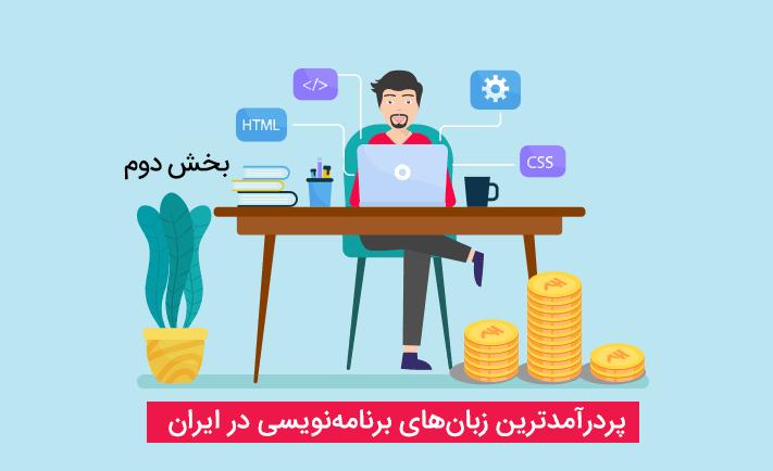پردرآمدترین زبانهای برنامهنویسی در ایران - بخش دوم