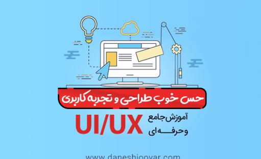 آموزش جامع UI و UX