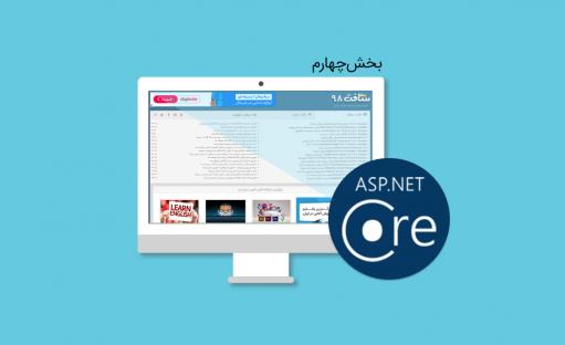 دوره آموزش طراحی سایت مشابه Soft98 با ASP.NET Core – بخش چهارم