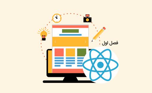 آموزش React js-فصل اول