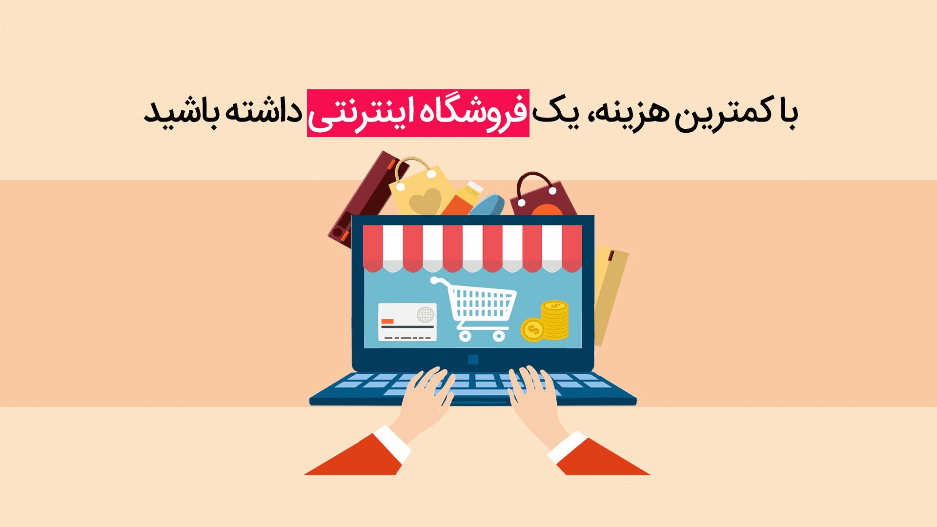 راه اندازی فروشگاه اینترنتی ارزان