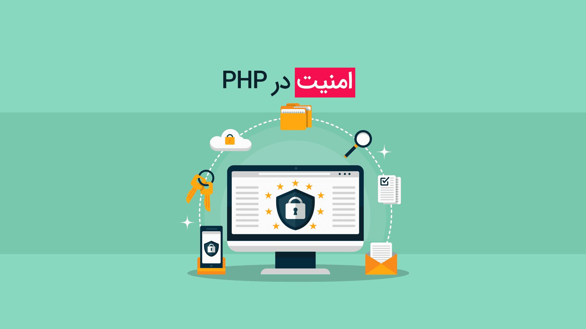 آموزش امنیت php