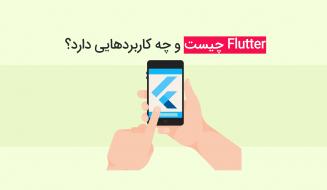 فلاتر (google flutter) چیست