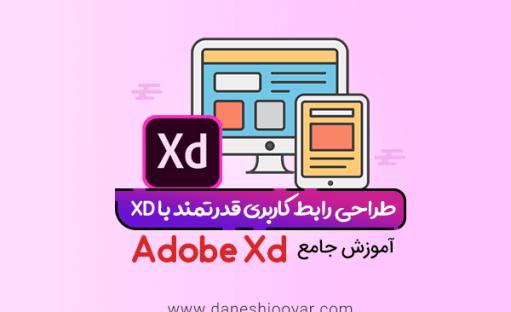 آموزش Adobe Xd (ادوبی ایکس دی) جامع و پروژه محور