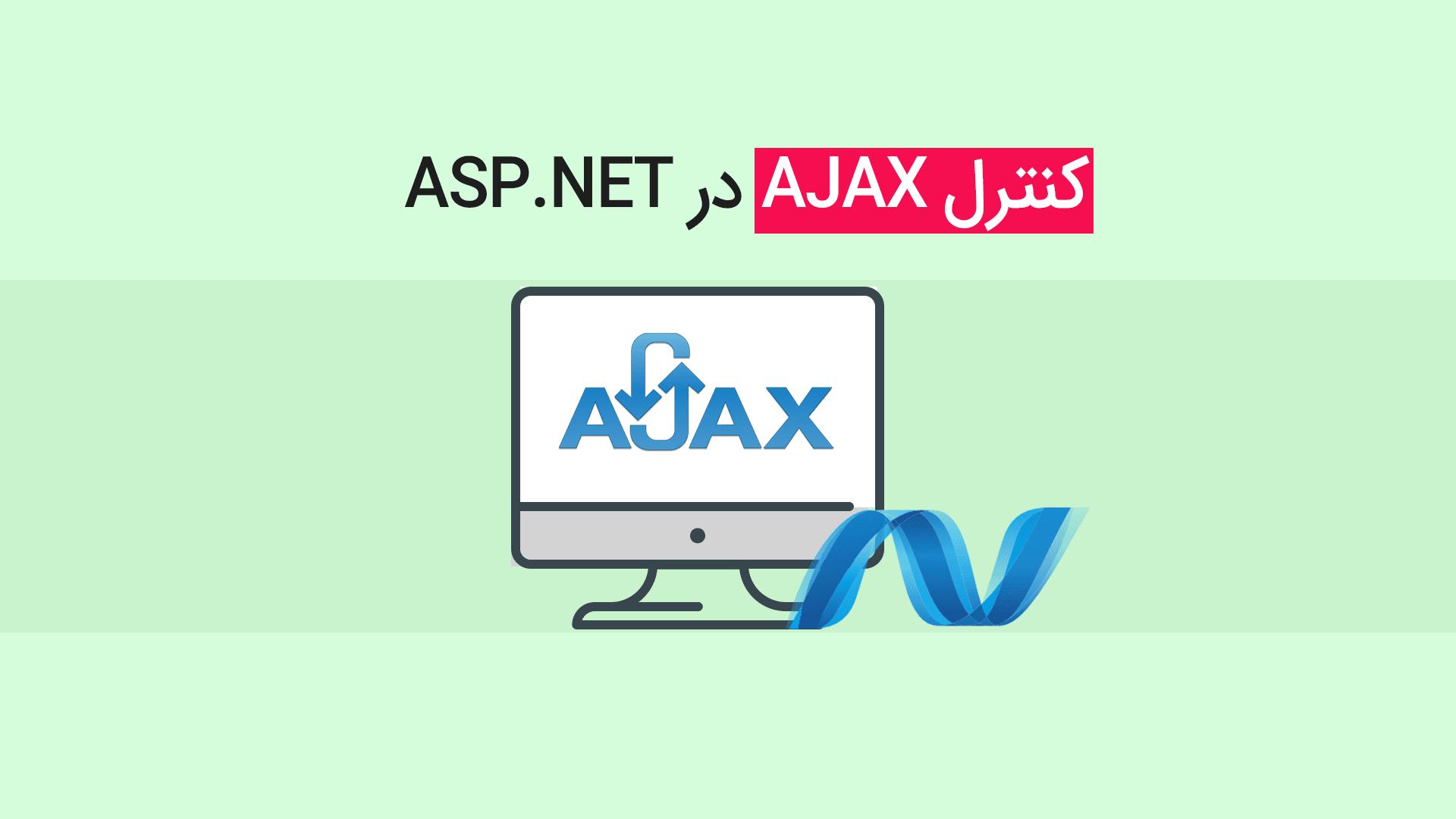 کنترل AJAX در ASP.NET