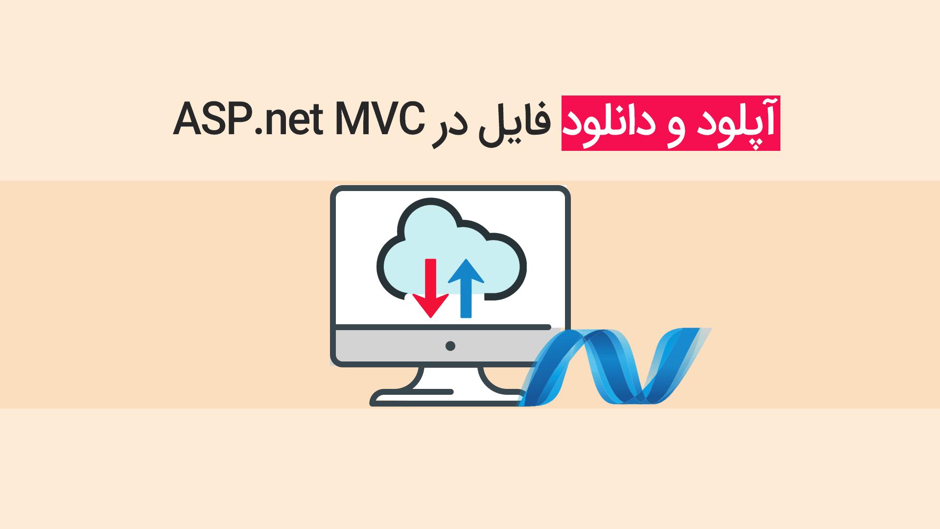 آپلود و دانلود فایل در ASP.net MVC