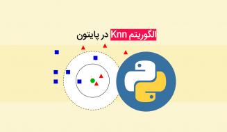 الگوریتم KNN در پایتون