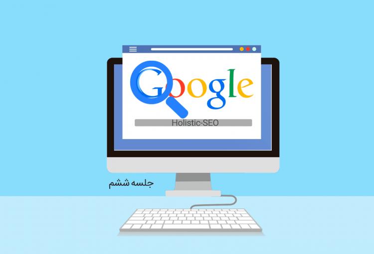 آموزش کسب و کار آنلاین با جدیدترین تکنیک سئو