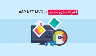 فشرده سازی تصاویر در ASP.NET MVC