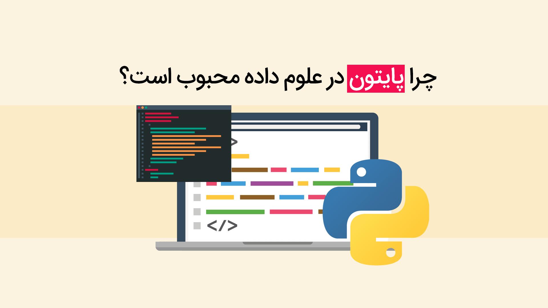 داده کاوی با پایتون