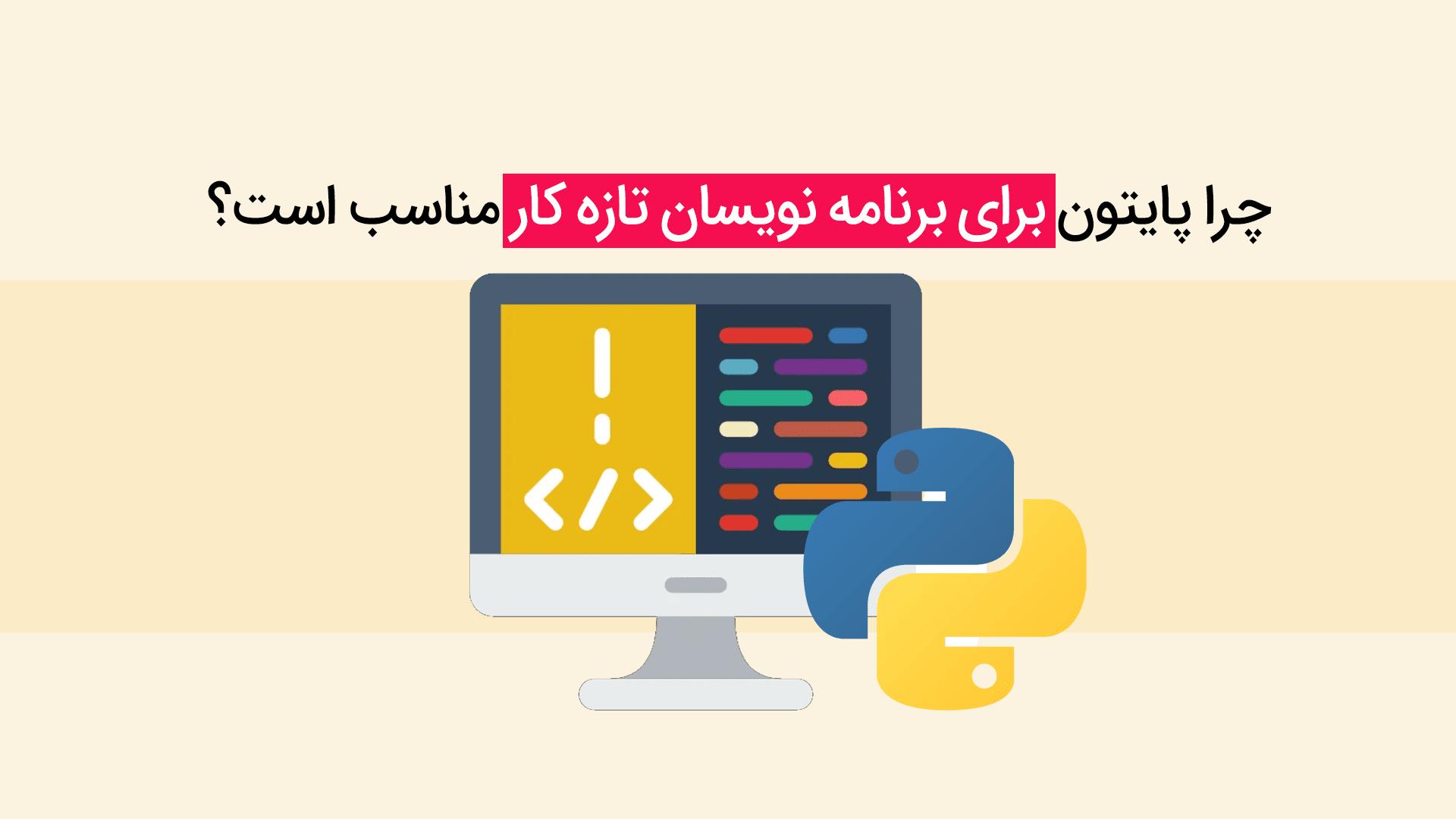 پایتون برای برنامه نویسان تازه