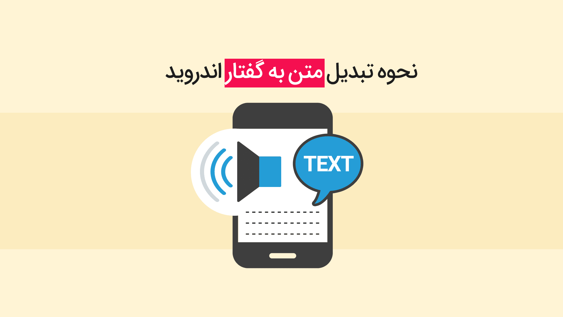 نحوه تبدیل متن به گفتار اندوید