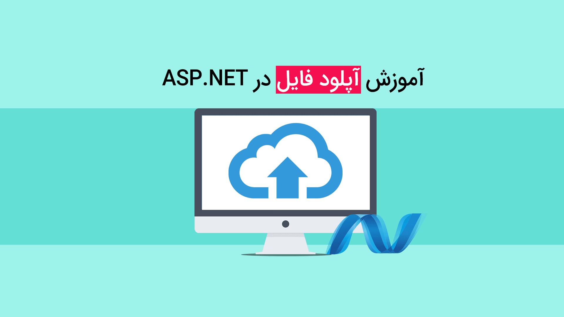 آپلود فایل در ASP.NET