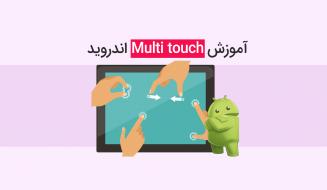 آموزش مالتی تاچ Multitouch در اندروید