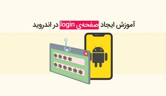 آموزش ساخت صفحهی login در اندروید