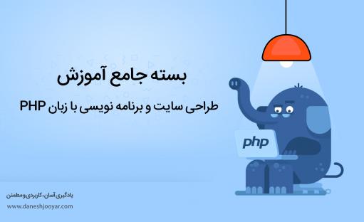 بسته طلایی آموزش برنامه نویسی با PHP
