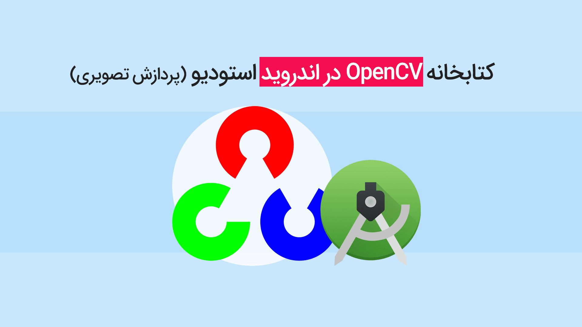 کتابخانه OpenCV