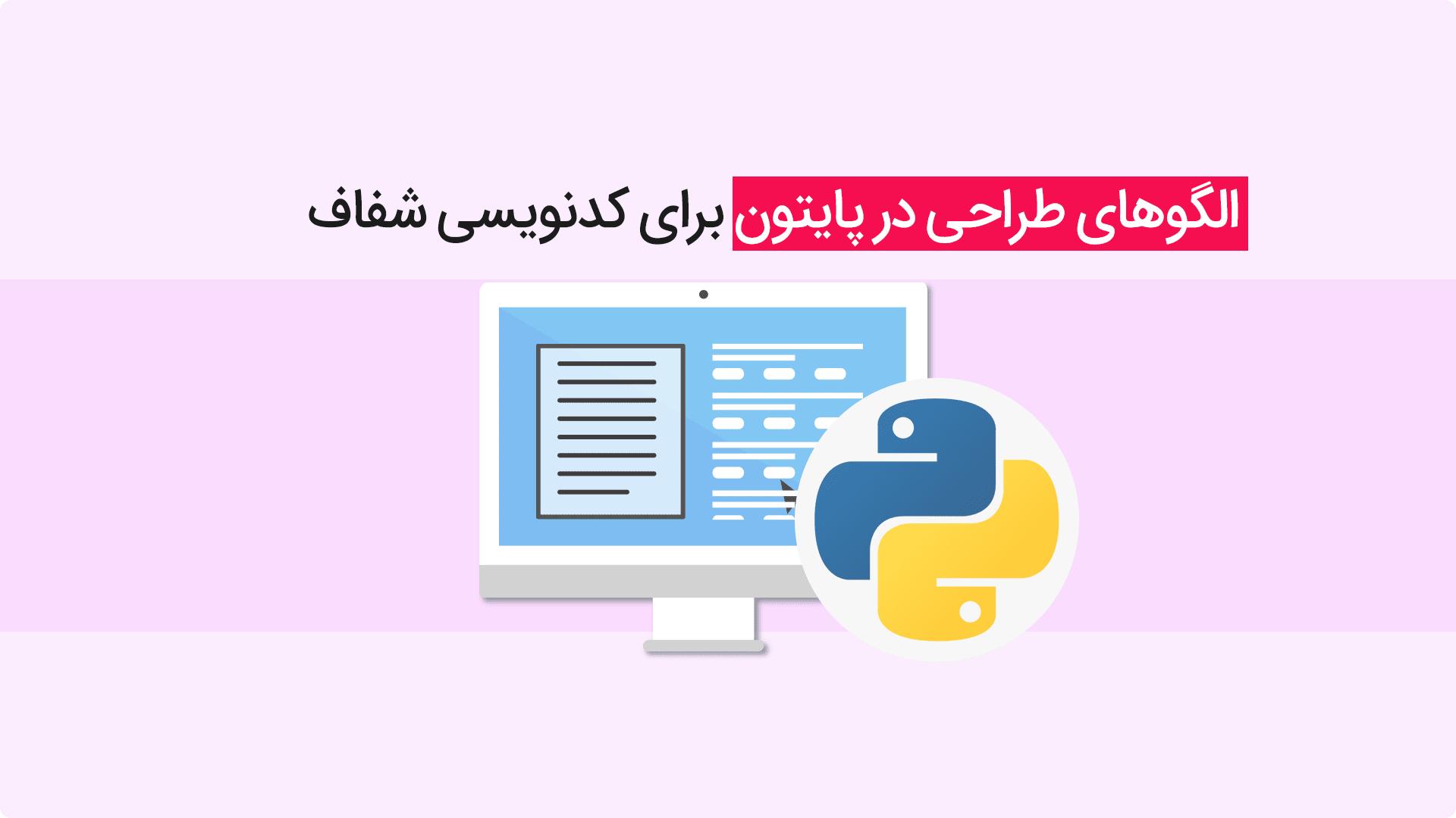 الگوهای طراحی (Design Patterns) در پایتون (Python)