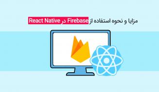 فایربیس firebase چیست