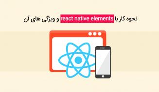 کار با react native elements