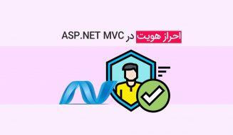 آموزش authentication در MVC